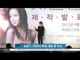 [K-STAR REPORT]Song Joong-ki injured while filming drama/송중기, [태양의 후예] 촬영 중 낙하 '부상'
