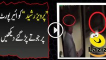 Pervaiz Rasheed hit with shoes at Karachi airport - Follow Channel