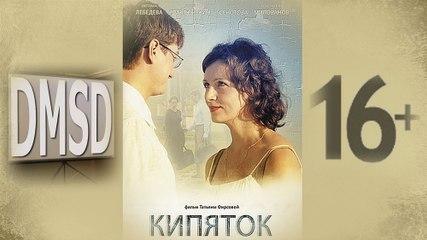 Kipyatok, Russian Feature Film, Licensed Streaming Copy | Кипяток, фильм, криминальная мелодрама + драма, лицензионный