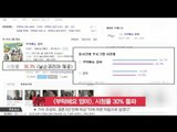 [K-STAR REPORT][All About My Mom] breaking its own record / [부탁해요 엄마], 자체 최고 시청률 30% 첫 돌파