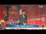 [K-STAR REPORT]Lee jung-jae in Frankfurt for movie promotion / 이정재, [암살]로 독일 달구다‥ 프랑크푸르트 한국영화제 참석