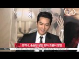 [K-STAR REPORT]Crystal Liu visiting Korea for Song Seung-hun' B-Day/유역비, 연인 송승헌 생일 맞아 조용히 방한