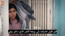 إعلان مسلسل قطاع الطرق لن يحكموا العالم الحلقة 11 إعلان مترجم HD
