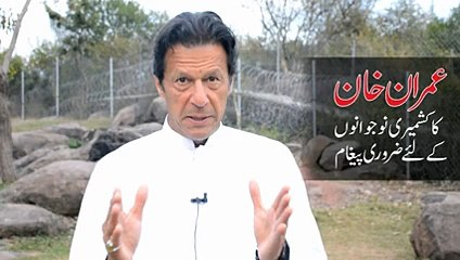 Imran khan special message for azad kashmir youth for upcoming elections