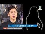 Kim Hyun Joon's ex-girlfriend drop charges on Kim's lawyer (김현중 전 여친, 김현중 변호사 고소 취하)