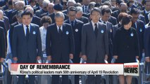 Korea's political leaders commemorate 56th anniversary of April 19 Revolution