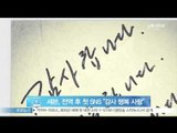 [Y-STAR] Se7en shows Thanks to his Fans after Military Discharge (세븐, 전역 후 첫 SNS 심경 '감사 행복 사랑')