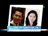 [Y-STAR] Lee Jung-Jae admits the love scandal (이정재, '대상' 임세령 상무와 열애 '공식 인정')