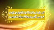 Chapter 17 - Quran Fehmi Course