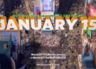 Норм и Несокрушимые 2016 Полный фильм смотреть Онлайн в HD 720