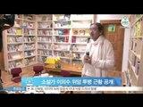 소설가 이외수, 위암 투병 근황 공개