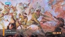 Η Μηχανή Του Χρόνου - Η Μάχη της Αθήνας (Μέρος Β)_clip1