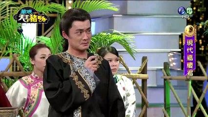天王豬哥秀 20160306 Part 3