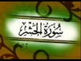 Yasser Doussari - سورة الحشر ياسر الدوسري