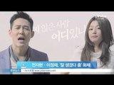 [Y-STAR] Jun Ji-Hyun & Lee Jung-Jae dances the 'Good Looking Dance' (전지현·이정재, '잘 생겼다 춤' 화제)