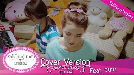 หัวใจไม่อยู่กับตัว - มาเรียม cover จาก อีฟ (feat.วันวา)