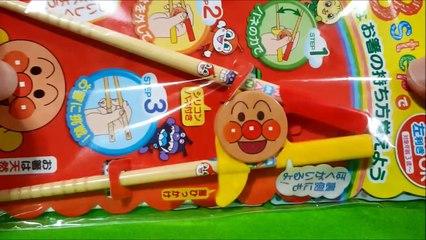 アンパンマン アニメ❤おもちゃ ステップアップ箸でチャレンジ! animekids アニメきっず animation Anpanman Toy