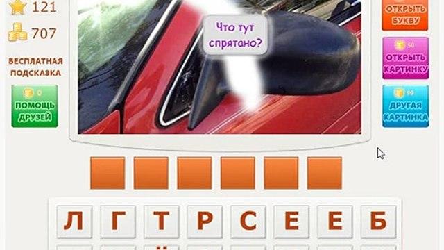 Игра Телепат - Ответы на 121, 122, 123, 124 уровень игры Телепат ВКонтакте