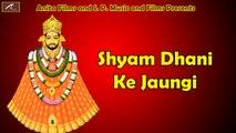 Khatu Shyam Bhajan 2016 || Shyam Dhani ke Jaungi || FULL Audio Song || Dj Remix || Marwadi Dj Songs 2016 || Superhit Rajasthani Songs || Latest Devotional Songs || Bhakti Geet || Bhajans