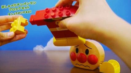 アンパンマンおもちゃアニメ おしゃべりブロックdeあそぼう! 歌 映画 テレビ Anpanman Toys Block Labo