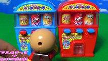 アンパンマン おもちゃ アニメ 自販売機 ソフトドリンク  animekds アニメきっず animation Anpanman vending machine drink Toy