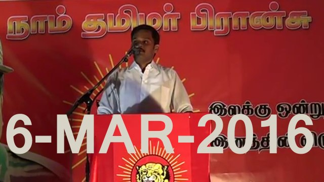 கல்யாணசுந்தரம் உரை - பிரான்ஸ் நாட்டில் நாம் தமிழர் கிளை திரப்பு விழா - 6மார்ச்2016 | Kalyanasundaram Speech at France Naam Tamilar Inauguration - 6 March 2016