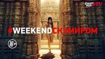 #MUSIC LOVER С КУМИРОМ проведи выходные с Егором Кридом!
