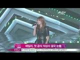 [Y-STAR] Ailee cries at the Melon music award('누드 사진 유출' 에일리,