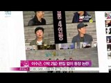 [Y-STAR] Viewers complains that '1night 2days' doesn't edit Lee Soogeun (이수근, [1박 2일] NO 편집 등장 논란)