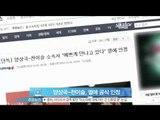 [Y-STAR] Yang Sangkook & Cheon eseul admit their scandal (양상국 천이슬, '예쁘게 만나고 있다' 열애 인정)