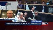 03/07: Arab-Israeli parties against labeling Hezbollah 'a terror organization'