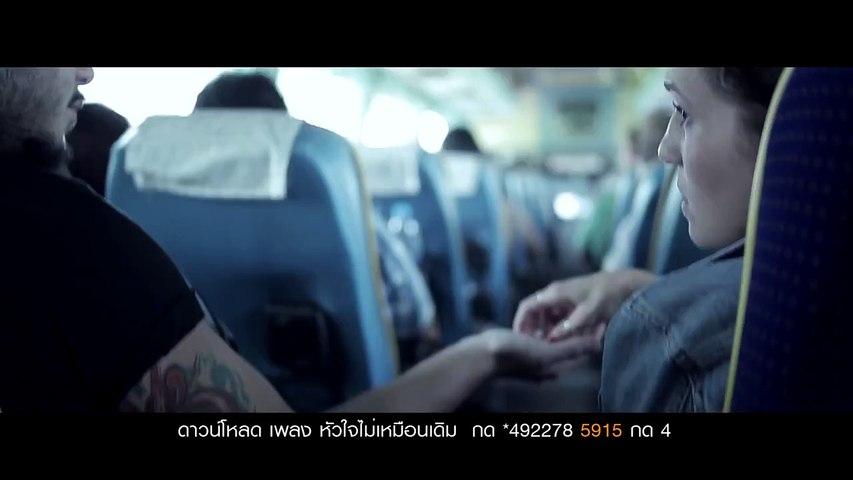 หัวใจไม่เหมือนเดิม (SAME)[ Official MV ] by SoulS