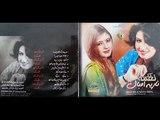 Naghma New Pashto Musafari Song 2016 - Raza Watan Ta Rasha