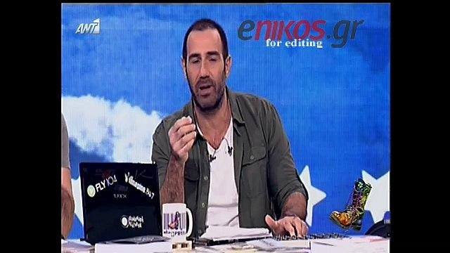 Κανάκης: Αν ξέρατε τι τραβάμε, θα μας λέγατε να μην ερχόμαστε στην εκπομπή