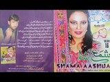 Shama Ashna New Song 2016 - Manra Ya Da Kabul