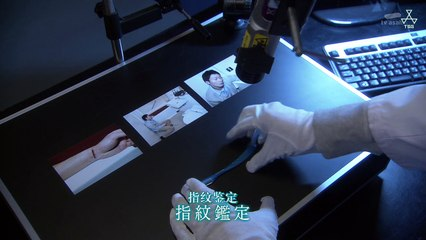 科搜研之女15 第14集 Kasouken no Onna 15 Ep14