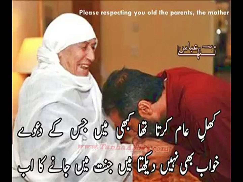 Maa -Mother Sad Poetry-Maa Nazam-Maa Poetry-Maa Tujhe Salam-Maa Poem-Tanha  Abbas Poetry - mAA nAZAM- Maa Poem -Mother