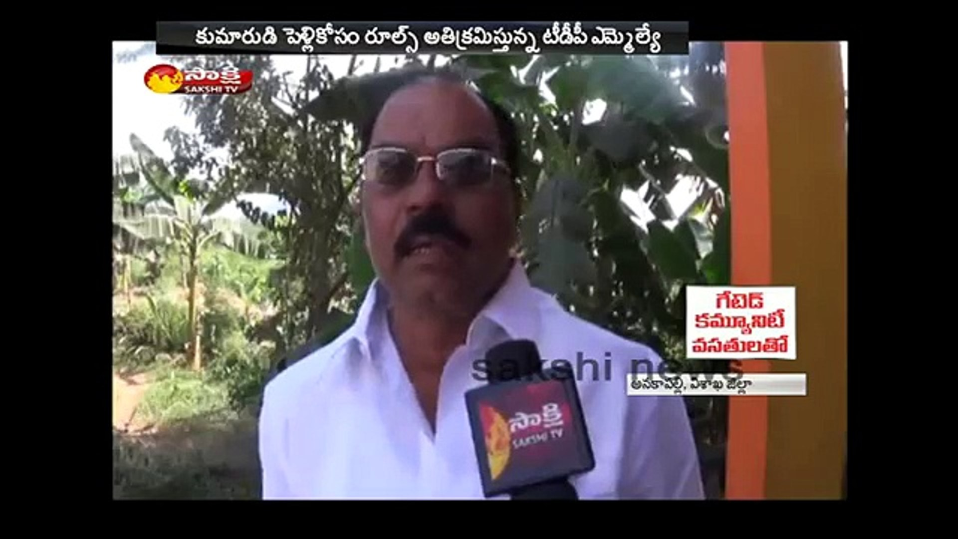 TDP Anakapalli MLA Peela Govind Collecting Money for Son Marraige (News World)