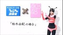 AKB48 CM集 アリさんマークの引っ越し社 + 6ケ月6億円男