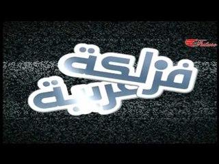 مسلسل فزلكة عربية الحلقة 18 الثامنة عشرة  | Fazlakeh Arabia HD
