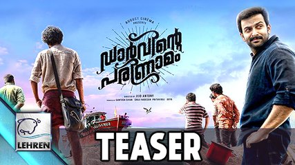 Darvinte Parinamam Teaser Official | Prithviraj | Review