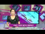 [Y-STAR] Celebrity,Social remark that the influence(연예인, 사회적 발언이 주는 영향력)