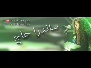 انا قلبي اليك ميال - ساندرا حاج Sandra Haj