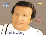 Mohamed Roshdy - Banadelak (Audio) ,  محمد رشدى - بناديلك