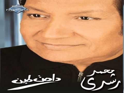 Mohamed Roshdy - Argook Habibi (Audio) | محمد رشدى - أرجوك حبيبى