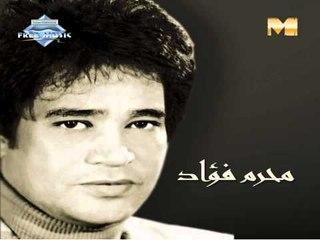 Moharam Fouad - Abadan Walahi (Audio) | محرم فؤاد - أبدا والله
