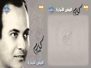 Karem Mahmoud - Garh El Hawa (Audio) | كارم محمود - جرح الهوى