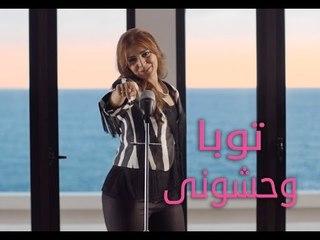 TOUBA - Wa7ashony (Official Music Video)   توبا - وحشوني (فيديو كليب) 2015