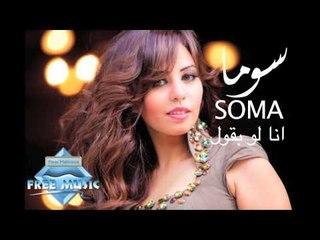 Soma - Ana Law Ba2oul (Audio) I سوما - أنا لو بقول