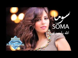 Soma (Ft. Nabil) - Allah Ya Seedi (Audio)   سوما و نبيل - الله يا سيدي
